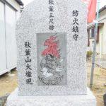 秋葉権現石碑
