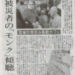 H26.3.4東京新聞
