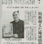 H28.11.17読売新聞