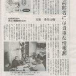 H28.9.14中外日報