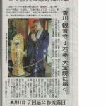 平成29年2月7日石巻かほく入仏式掲載