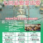 2017慰霊法要チラシ表