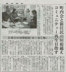 H29.2.8ゆくゆく輪産経新聞掲載