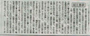 H29.2.28河北新報コラム掲載