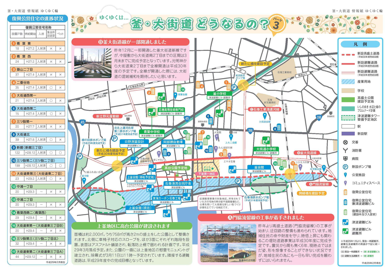 石巻市釜・大街道地区の復興状況マップ